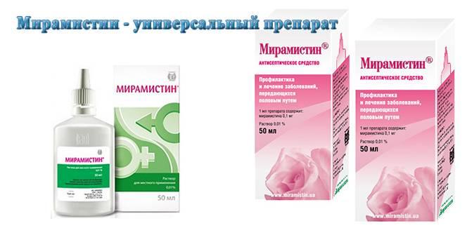 Спрей Мірамістин при циститі дозування і тривалість лікування